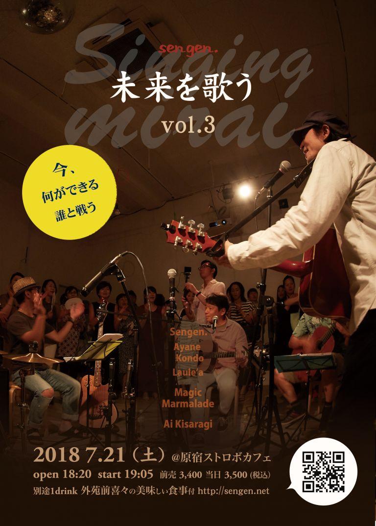 singing mirai vol.3